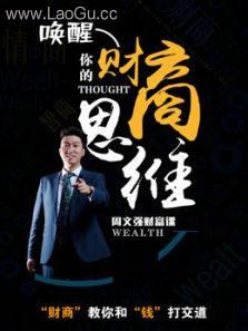 《周文强财富课:唤醒你的财商思维》