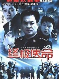 �K�O使命(2000)