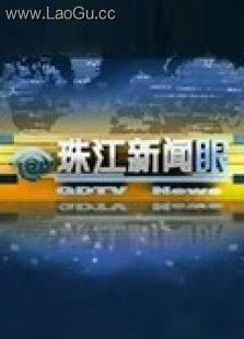 珠江新闻眼