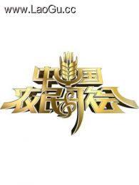 中國農民歌會