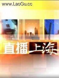 東方衛視直播上海