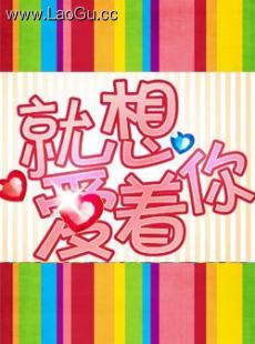 2012情人节特别节目-就想爱着你