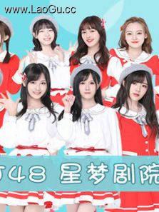 BEJ48女团剧场公演