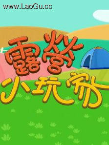 露营小玩家 第1季