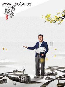 一路書香 第2季
