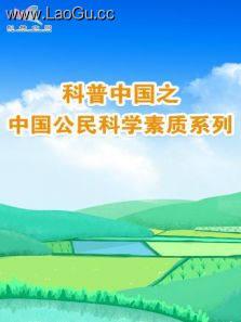 科普中國之中國公民科學素質系列