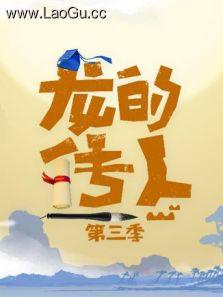 龍的傳人 第3季