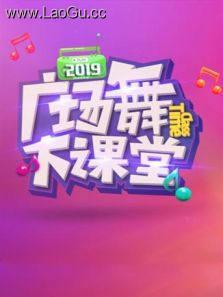 2019舞比快乐广场舞大课堂