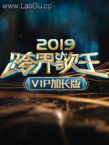 2019跨界歌王 vip加長版