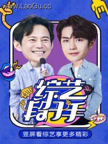 綜藝段子手 2019