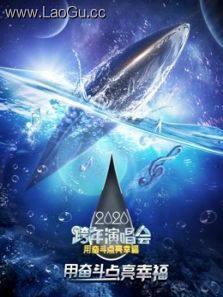 2020江苏卫视跨年演唱会