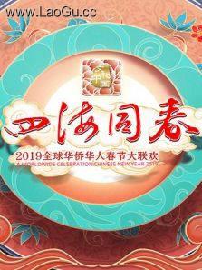 全球華僑華人春晚