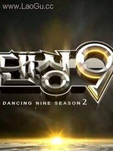 dancing9 第2季