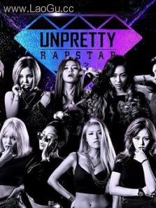 unpretty rapstar 第1季