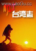 MIT台湾志