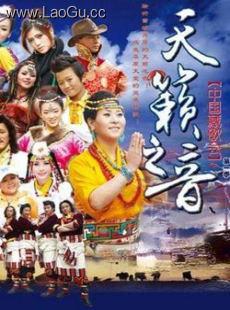 中国藏歌会