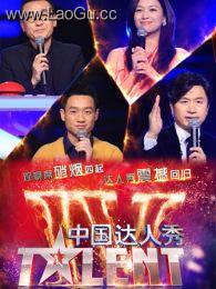 中国达人秀第四季