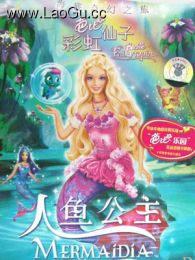 芭比彩虹仙子之人鱼公主
