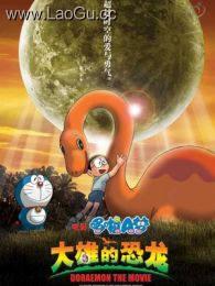 哆啦a梦剧场版26:大雄的恐龙