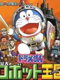 哆啦a梦剧场版23:大雄与机器人王国