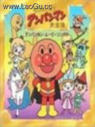 面包超人剧场版 2000:...