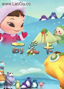 可爱卡中文版