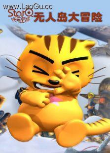 快乐星猫 无人岛大冒险