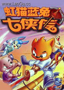 虹猫蓝兔功夫系列一:虹猫蓝兔七侠传
