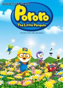 小企鹅啵乐乐儿歌 英文版