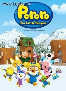 小企鹅啵乐乐 第3季 英文版