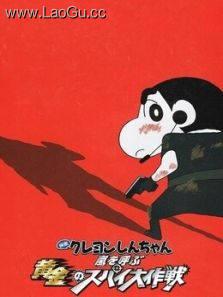 蜡笔小新剧场版 2011年 黄金间谍大作战