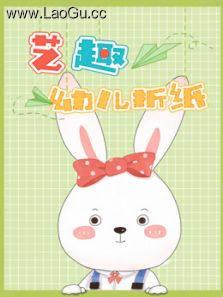 艺趣幼儿折纸 第1季