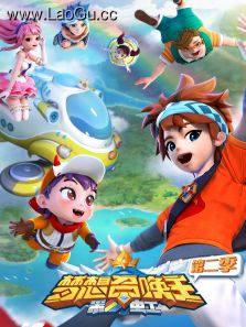 梦想召唤王:彩虹 第2季
