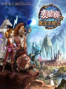 麦酷狮魔法历险记  普通话 第2季