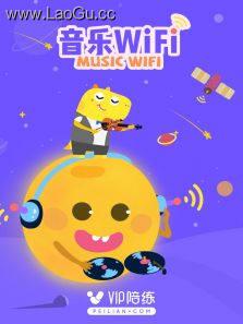 音��wi-fi