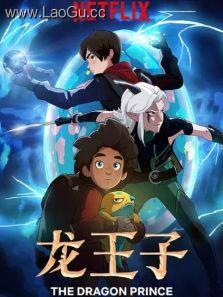 龙王子普通话版 第2季