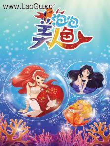 泡泡美人鱼 第2季