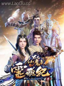 太乙仙魔�之�`�w�o 第3季