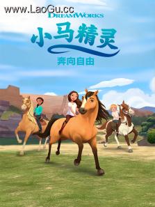 小马精灵:奔向自由 第3季