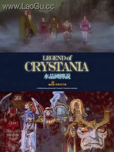 水晶国传说初次旅行的冒险者们