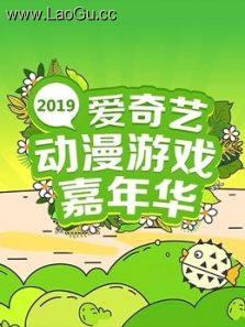 2019爱奇艺动漫游戏嘉年华
