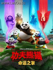功夫熊猫:命运之掌 第1季 英文版