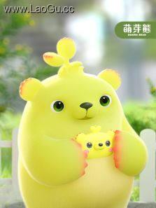 萌芽熊童子 第3季