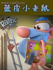 �{皮小老鼠
