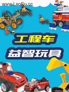 益智工程车玩具