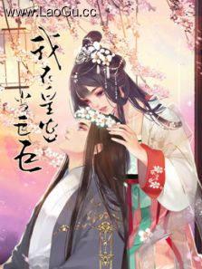 我(wo)在(zai)皇(huang)�m(gong)��(dang)巨巨 第(di)2季