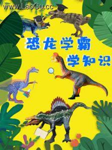 恐龙学霸学知识