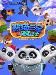 熊猫三宝之萌宠卫士
