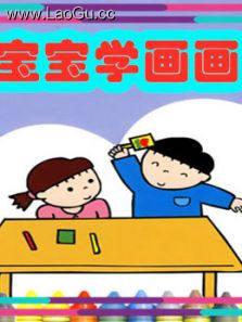 宝宝启蒙绘画课堂