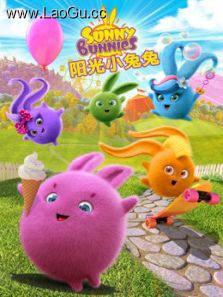 阳光小兔兔 第1季